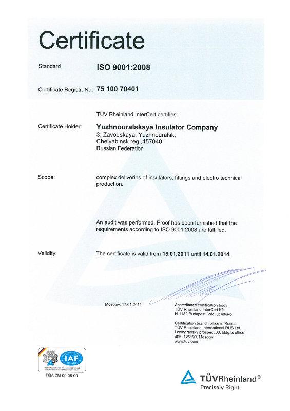 получить сертификат ИСО 9001 2008 в Хабаровске