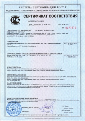 Сертификат соответствия на разъединитель РЛК